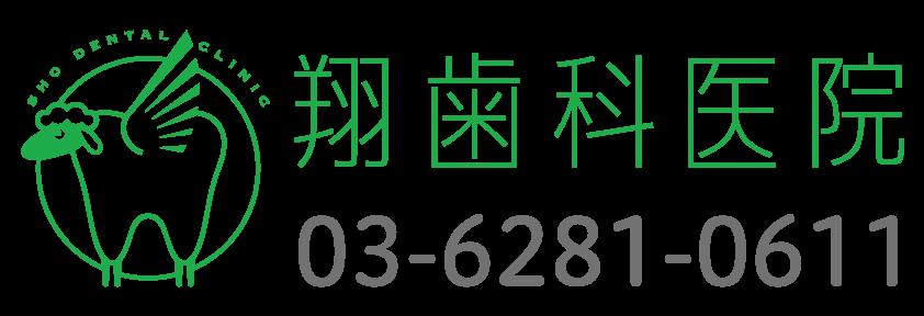 翔歯科医院|早朝診療 氷川台駅徒歩3分の歯医者